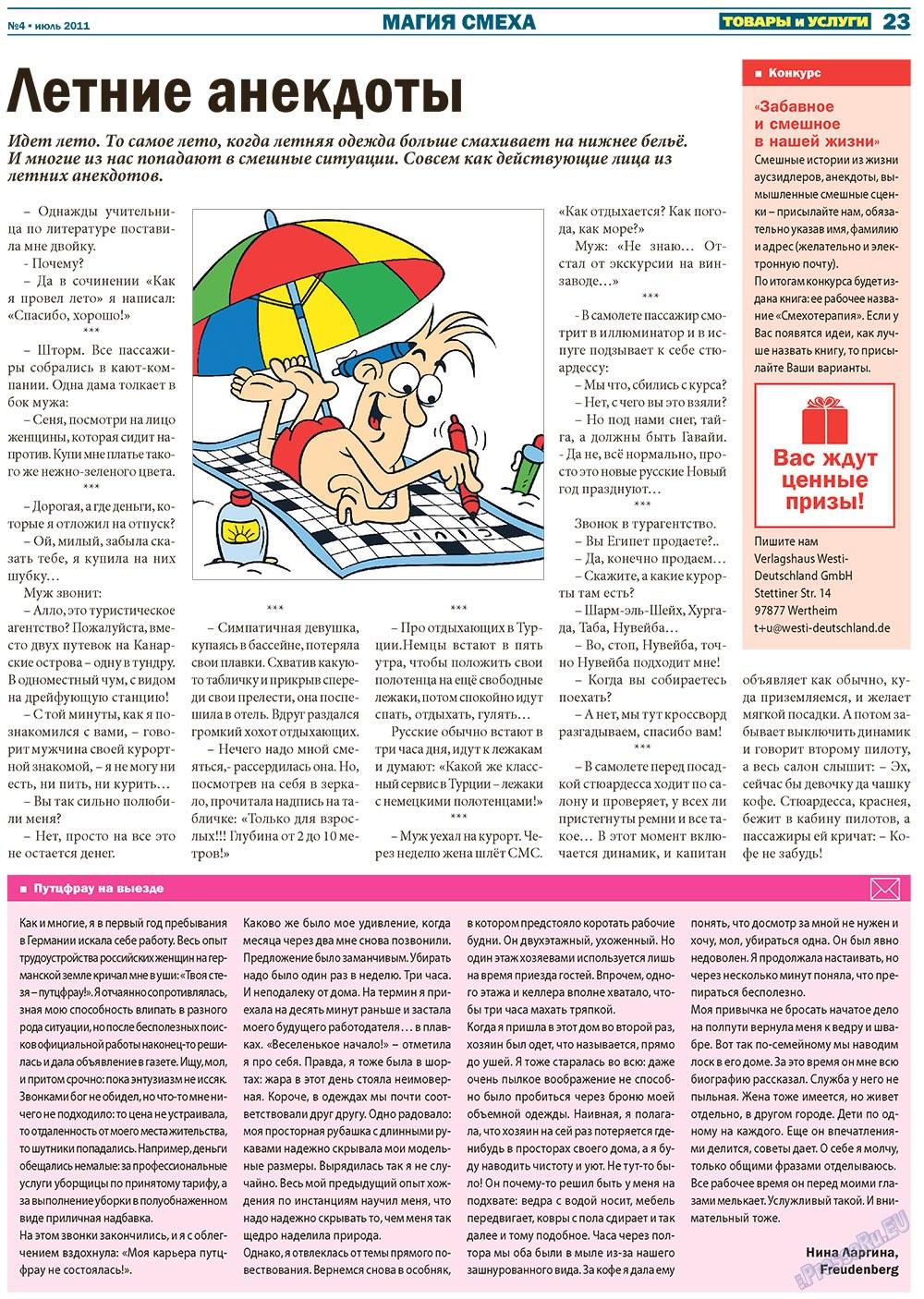 Товары и услуги (газета). 2011 год, номер 4, стр. 23