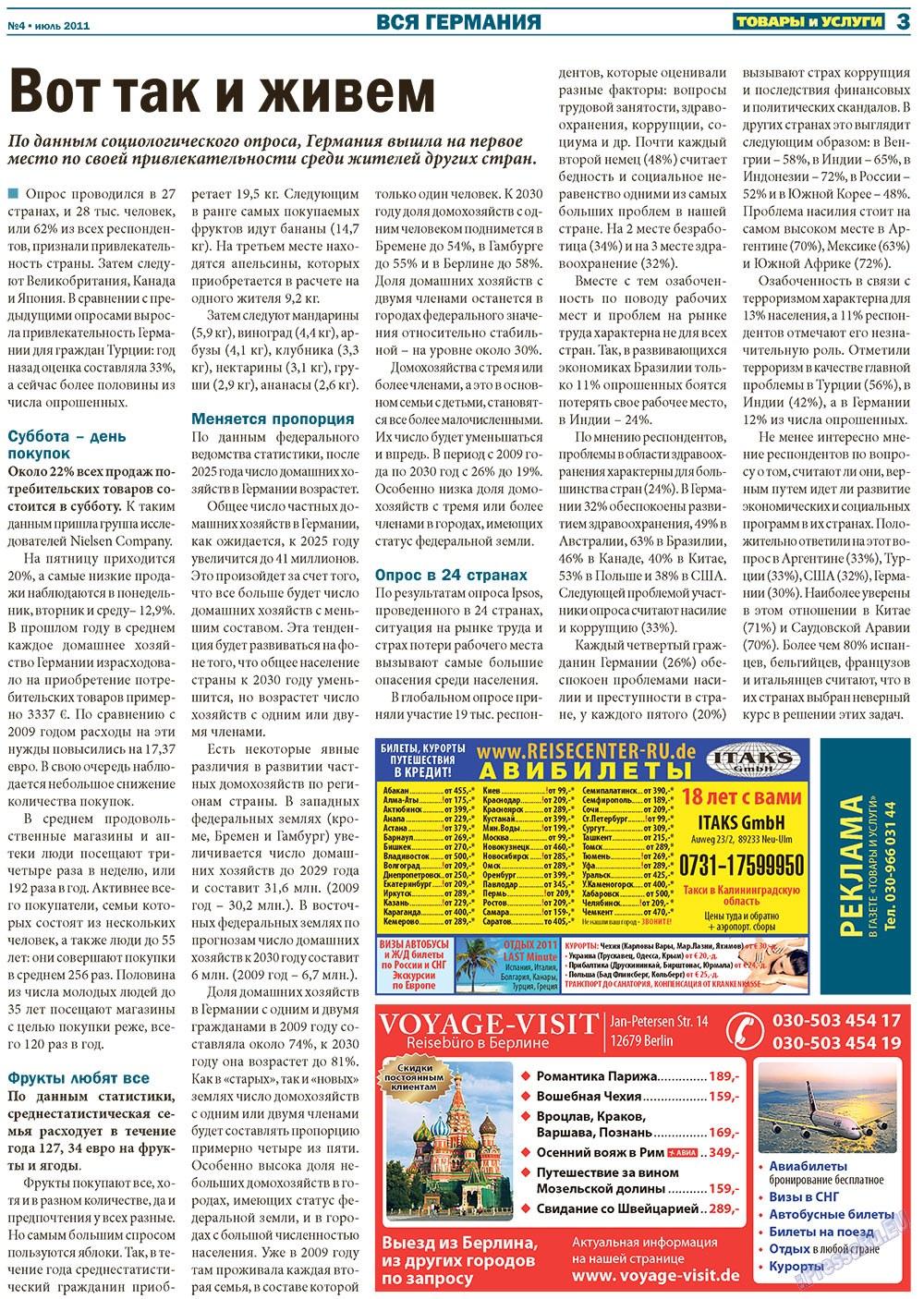 Товары и услуги (газета). 2011 год, номер 4, стр. 3