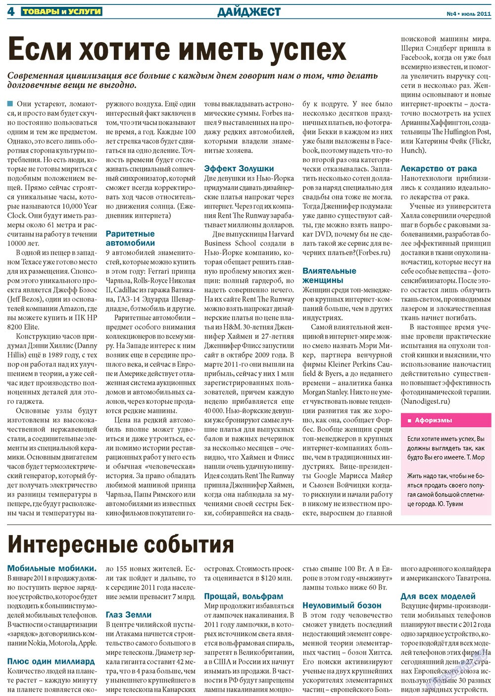 Товары и услуги (газета). 2011 год, номер 4, стр. 4