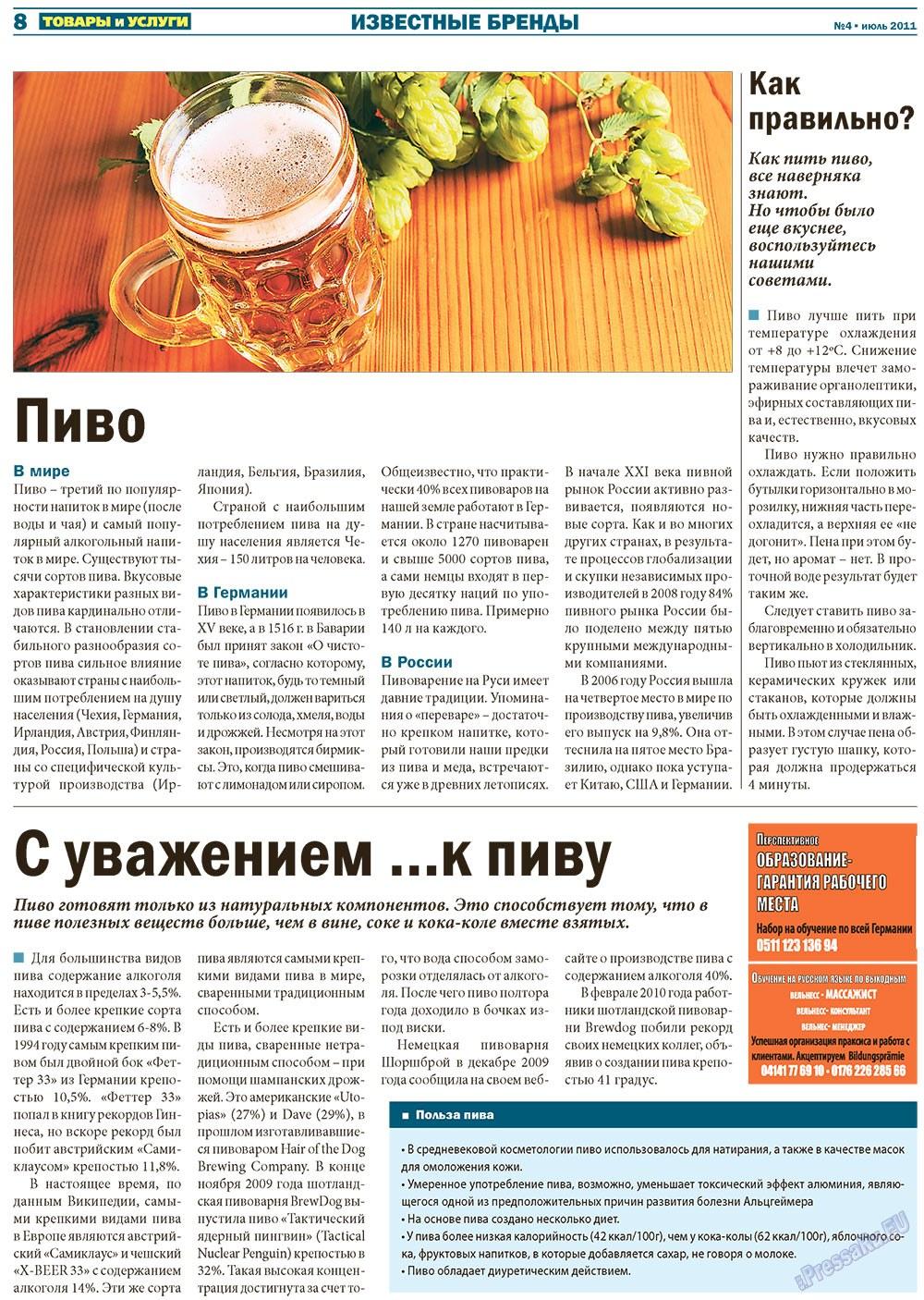 Товары и услуги (газета). 2011 год, номер 4, стр. 8