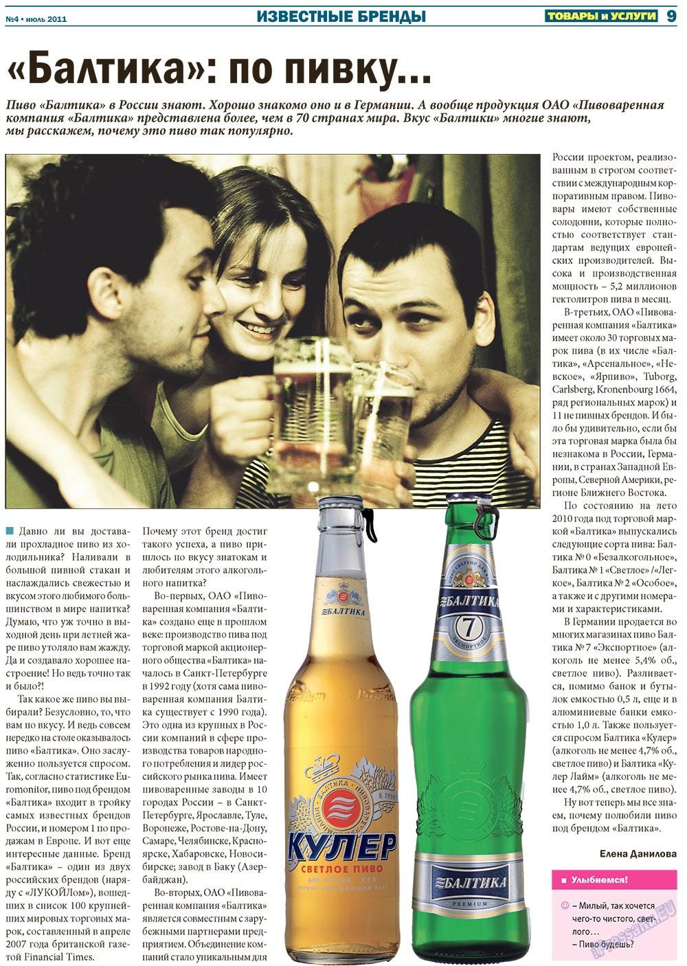 Товары и услуги (газета). 2011 год, номер 4, стр. 9