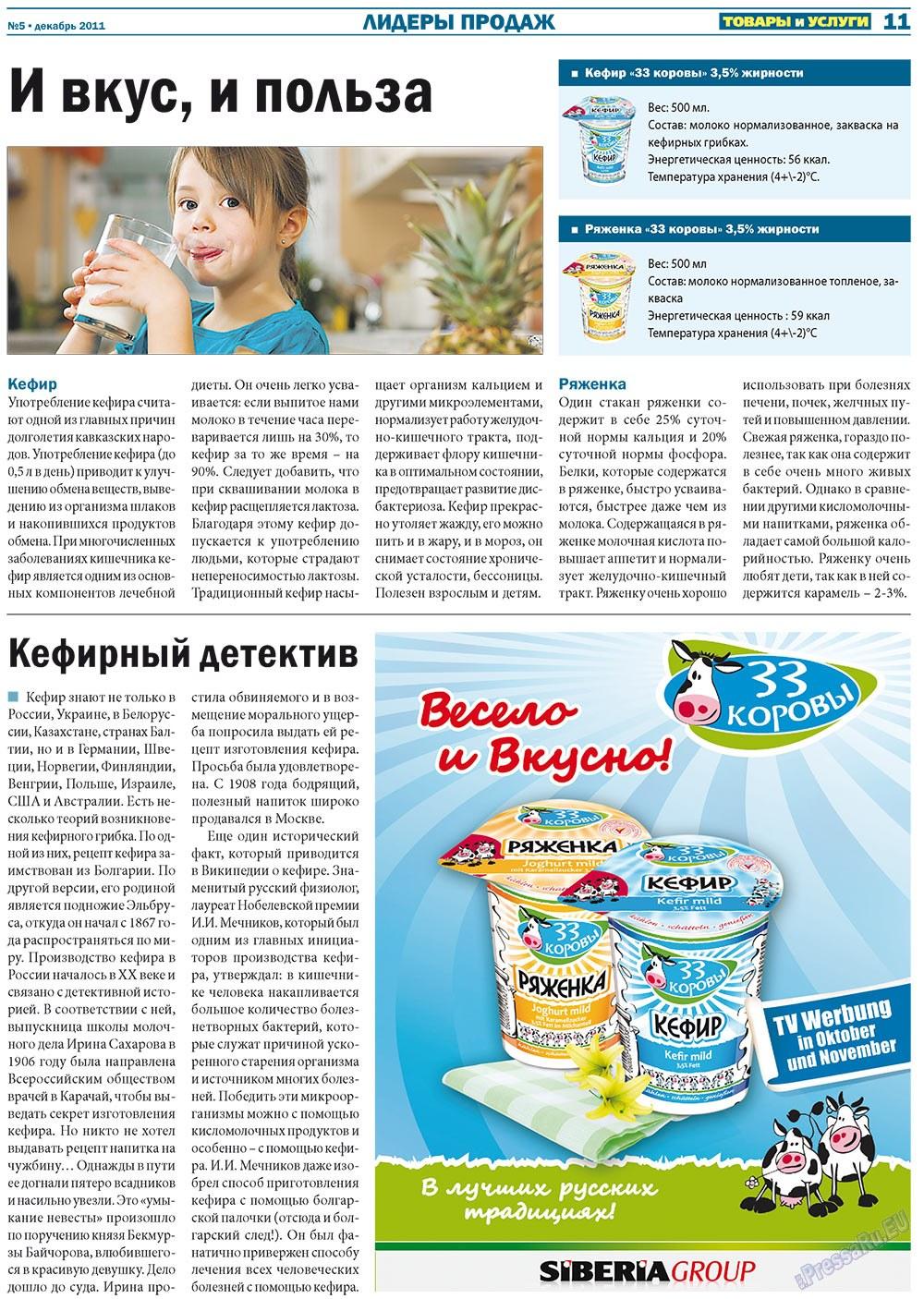 Товары и услуги (газета). 2011 год, номер 5, стр. 11
