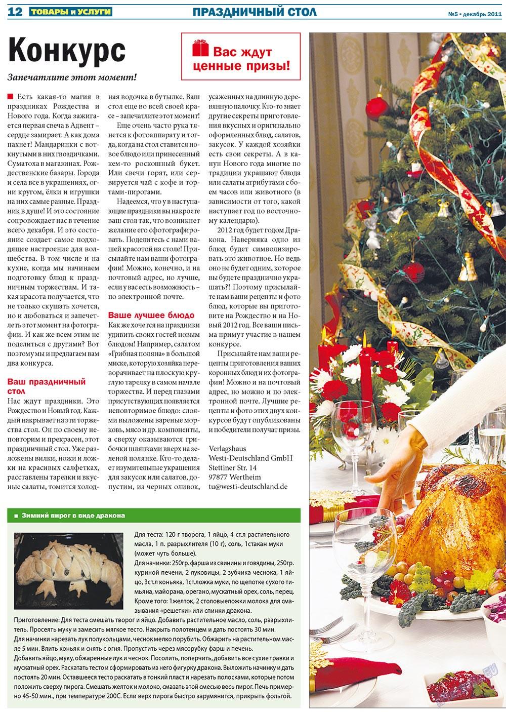 Товары и услуги (газета). 2011 год, номер 5, стр. 12