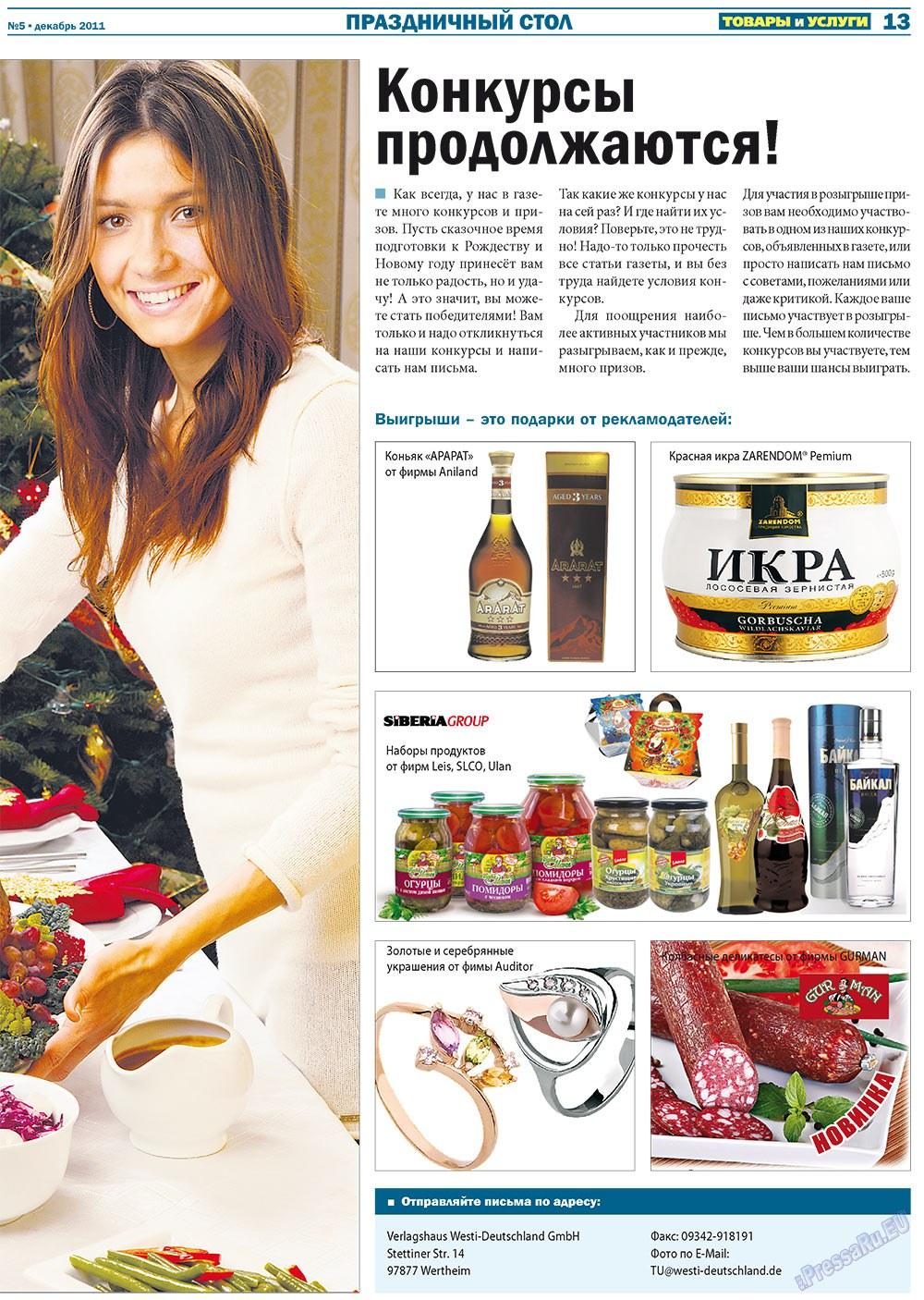 Товары и услуги (газета). 2011 год, номер 5, стр. 13
