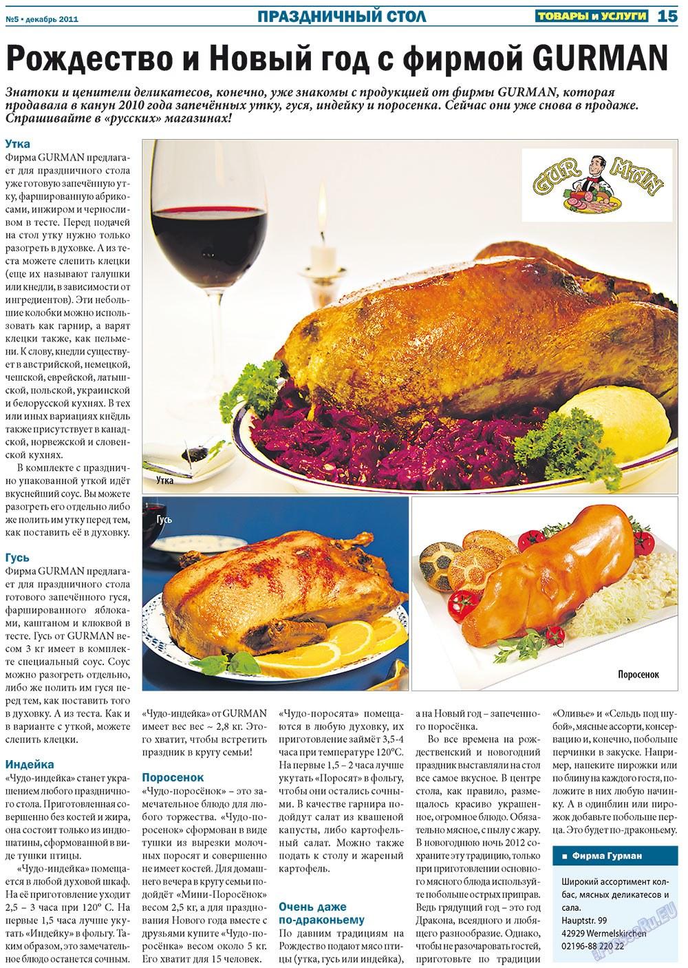 Товары и услуги (газета). 2011 год, номер 5, стр. 15