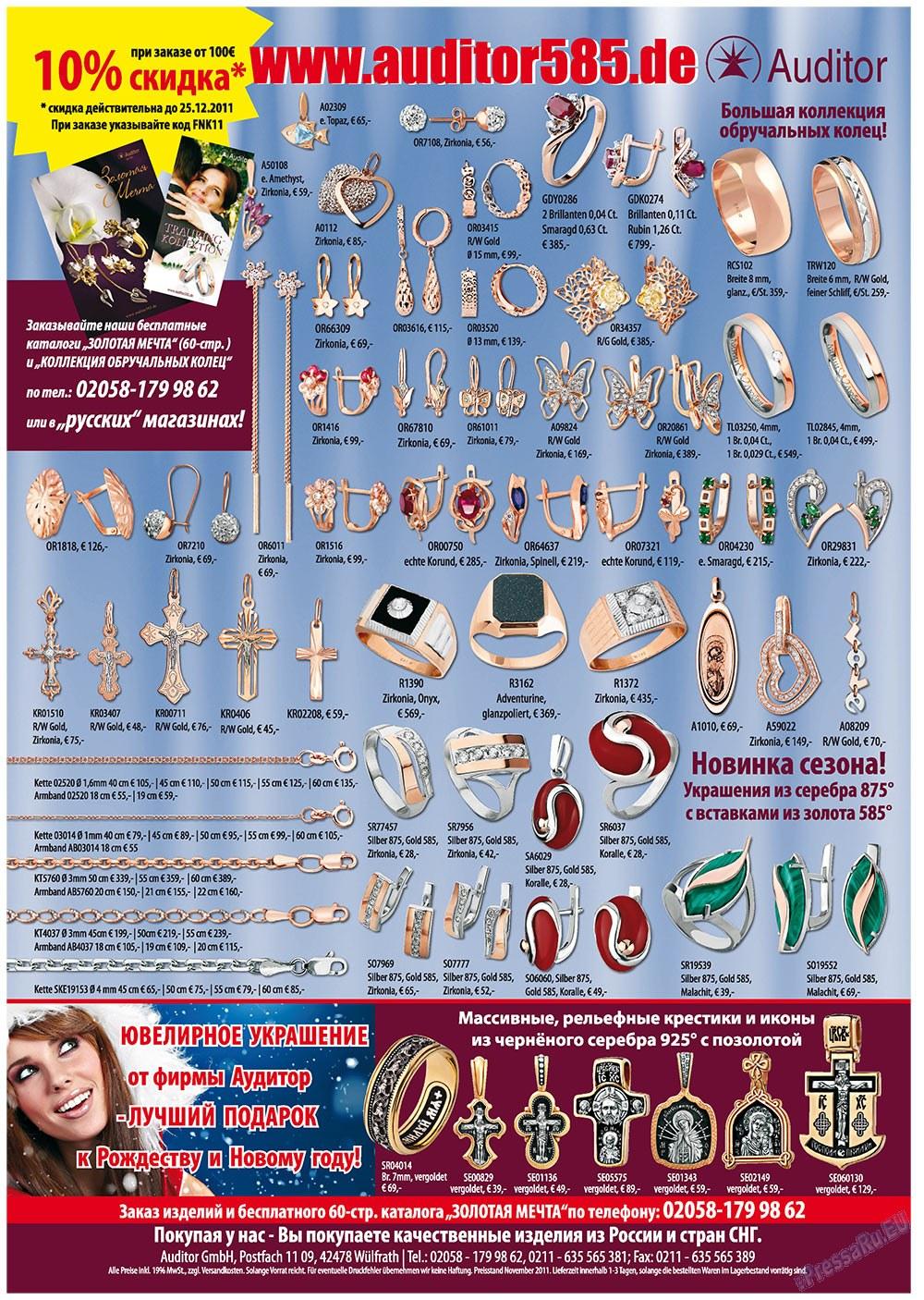 Товары и услуги (газета). 2011 год, номер 5, стр. 17
