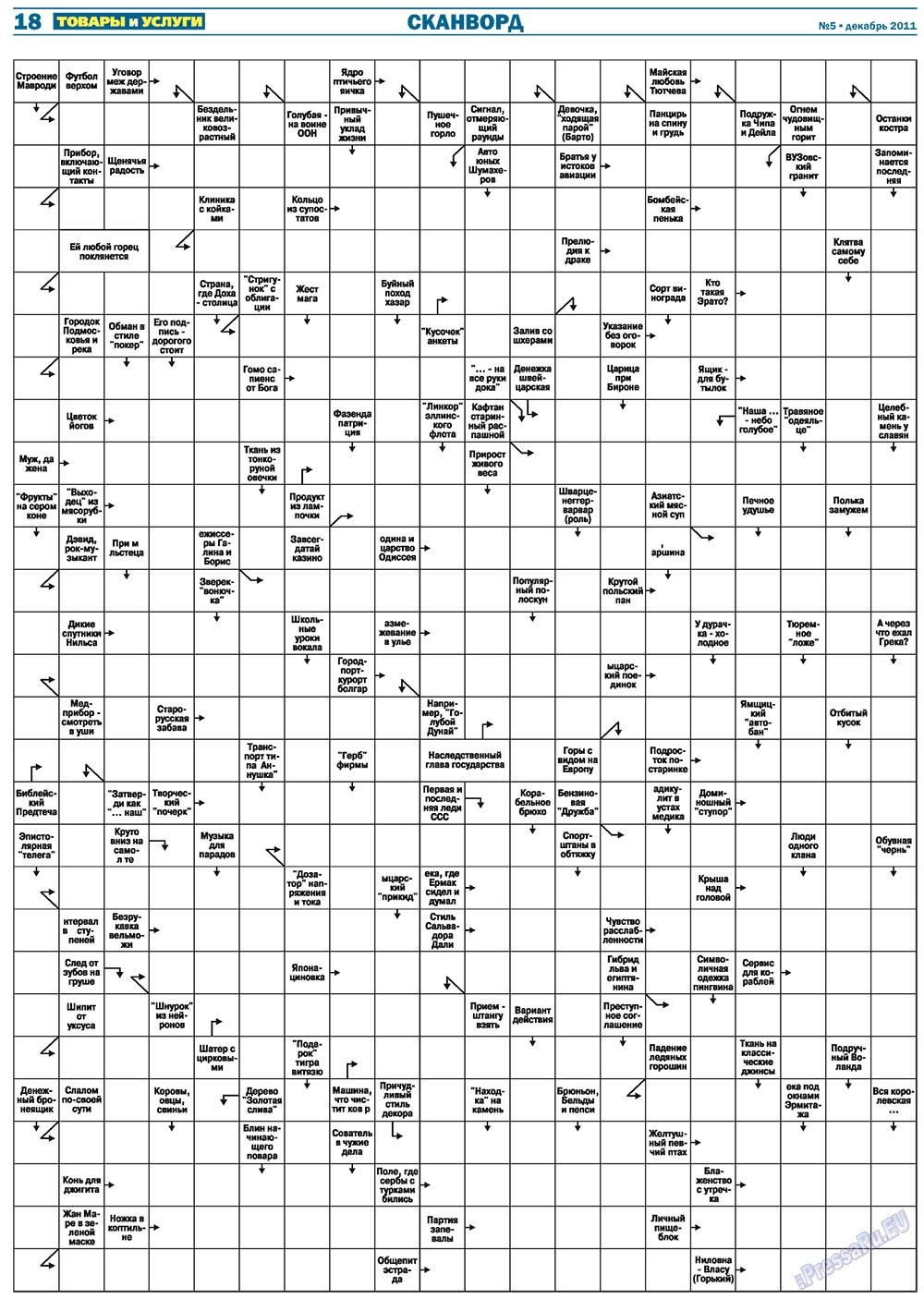 Товары и услуги (газета). 2011 год, номер 5, стр. 18