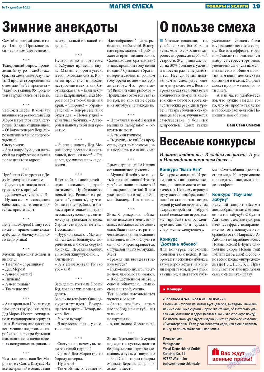 Товары и услуги (газета). 2011 год, номер 5, стр. 19