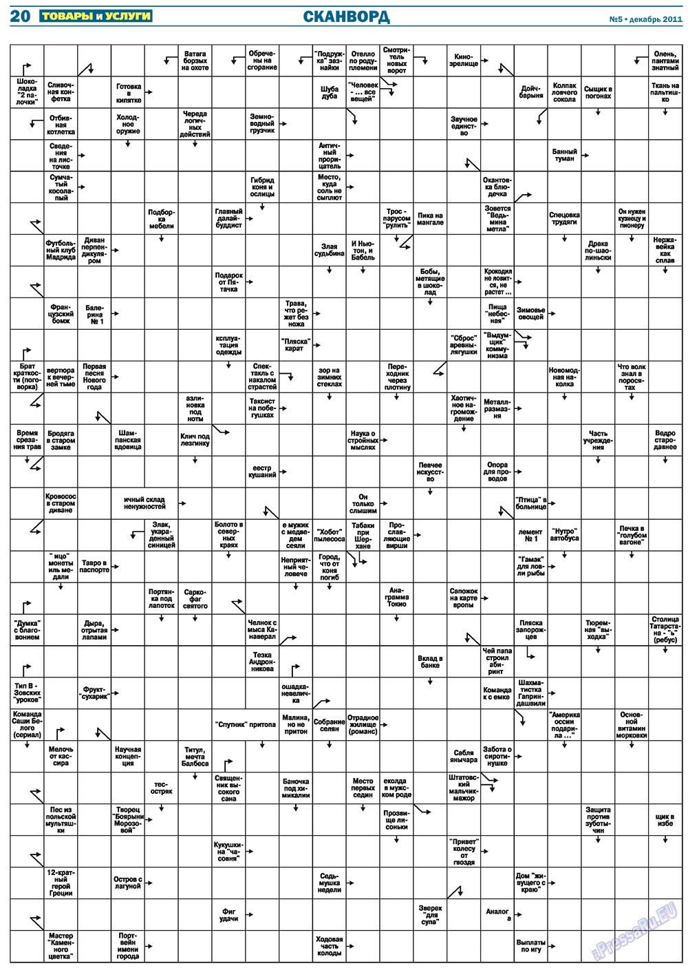 Товары и услуги (газета). 2011 год, номер 5, стр. 20