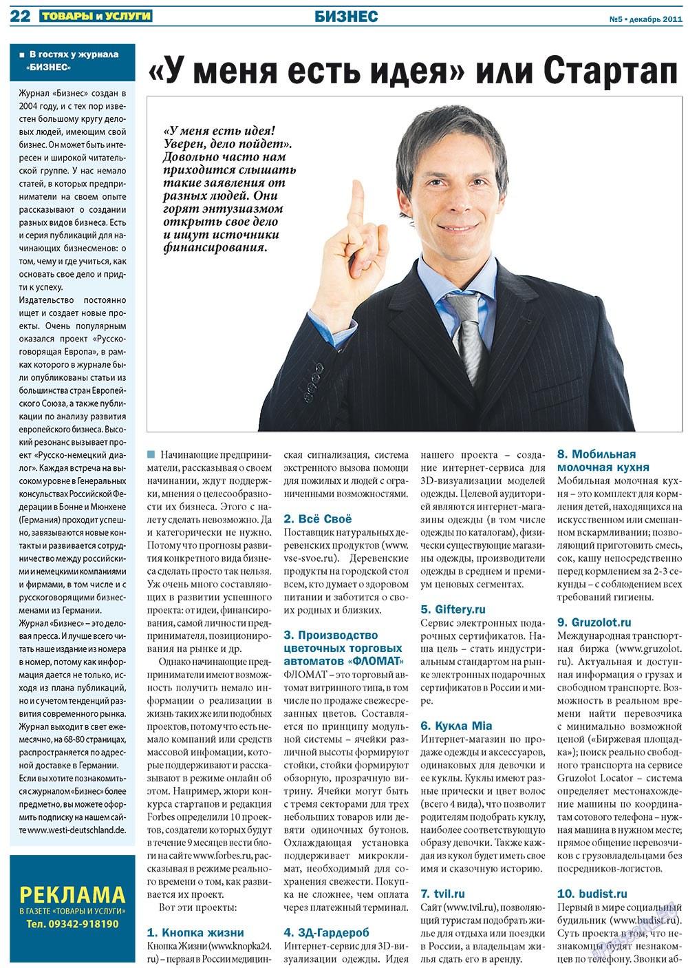 Товары и услуги (газета). 2011 год, номер 5, стр. 22