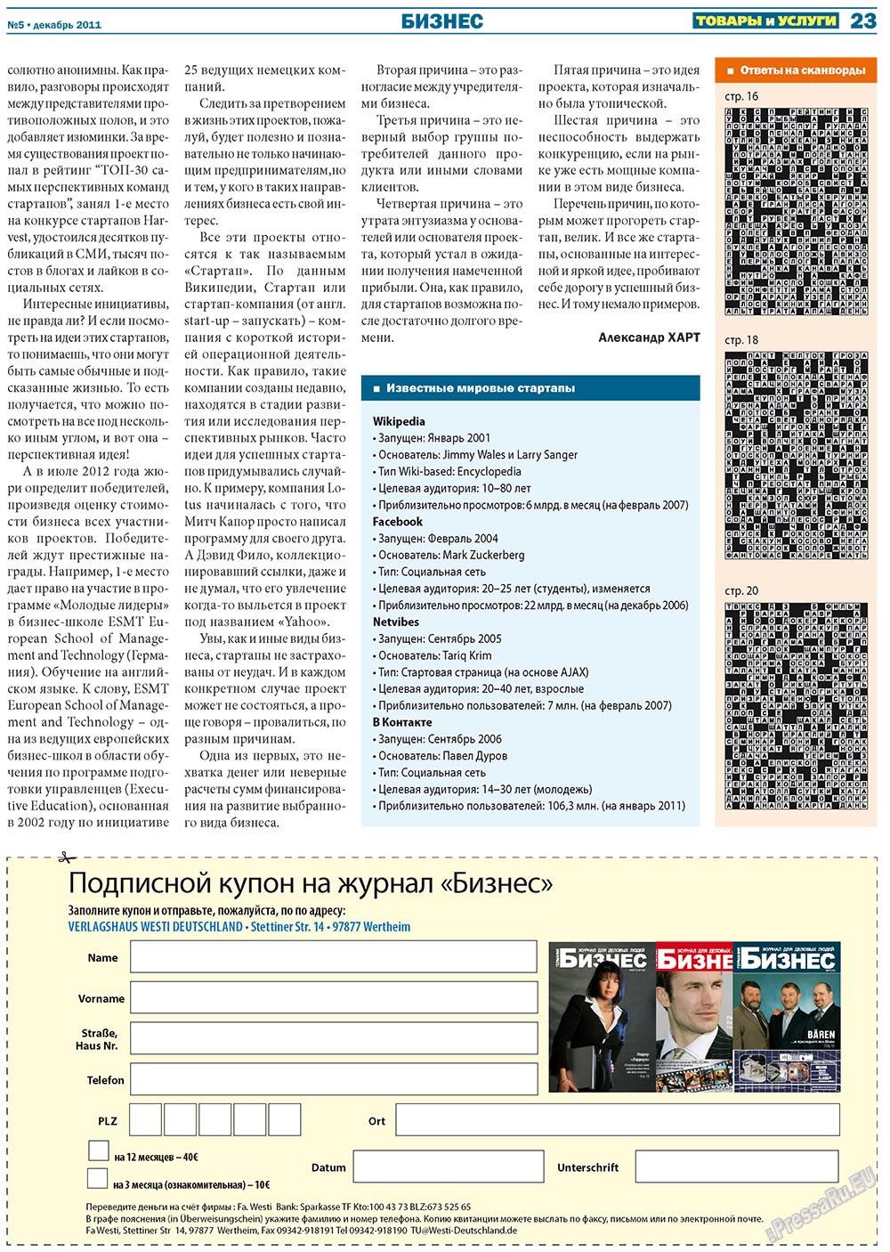Товары и услуги (газета). 2011 год, номер 5, стр. 23