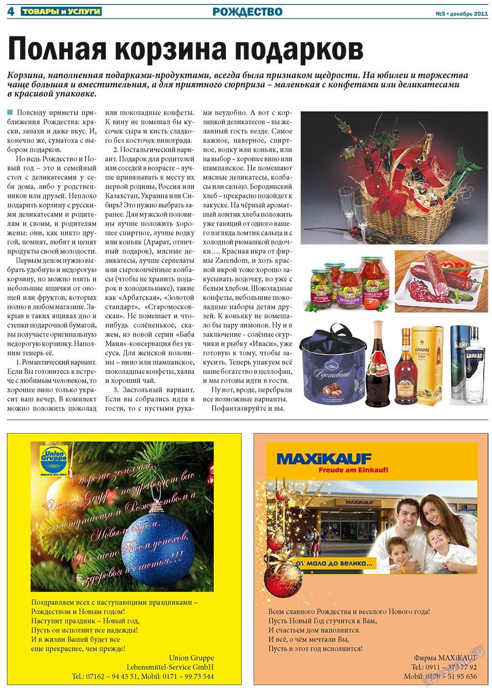 Товары и услуги (газета). 2011 год, номер 5, стр. 4