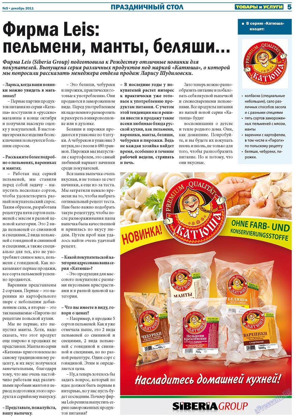 Товары и услуги (газета). 2011 год, номер 5, стр. 5