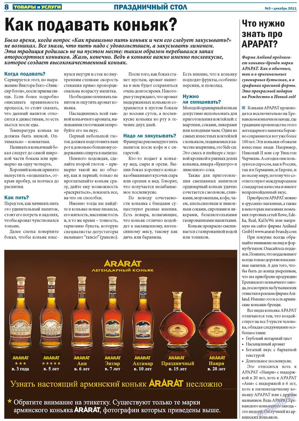 Товары и услуги (газета). 2011 год, номер 5, стр. 8