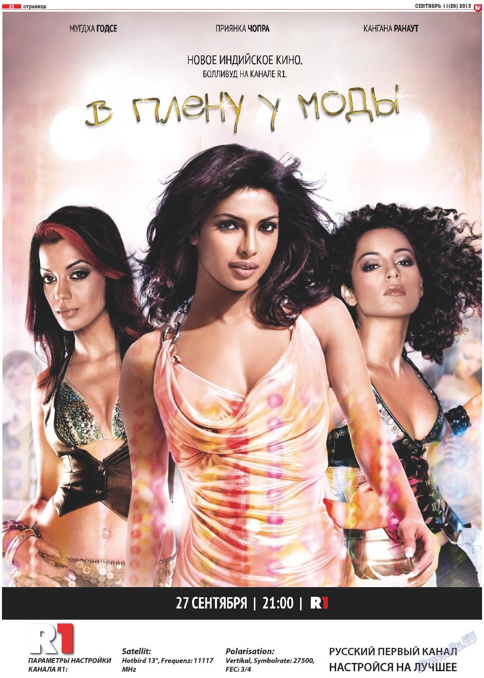 The Fashion movie 3gp video download