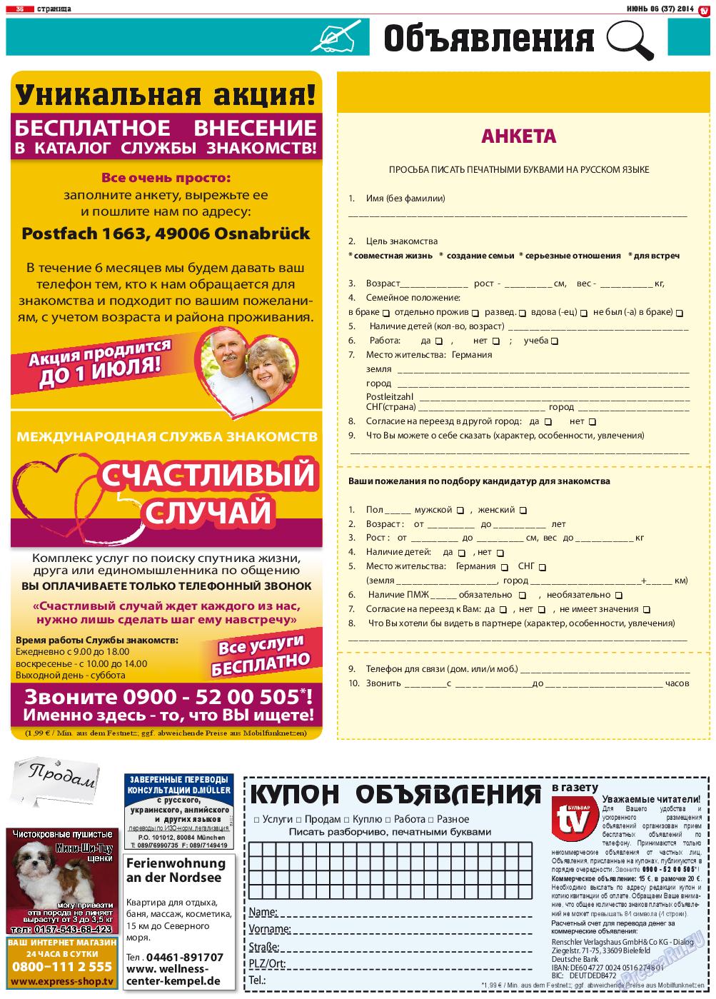 днепропетровск знакомств газета служба