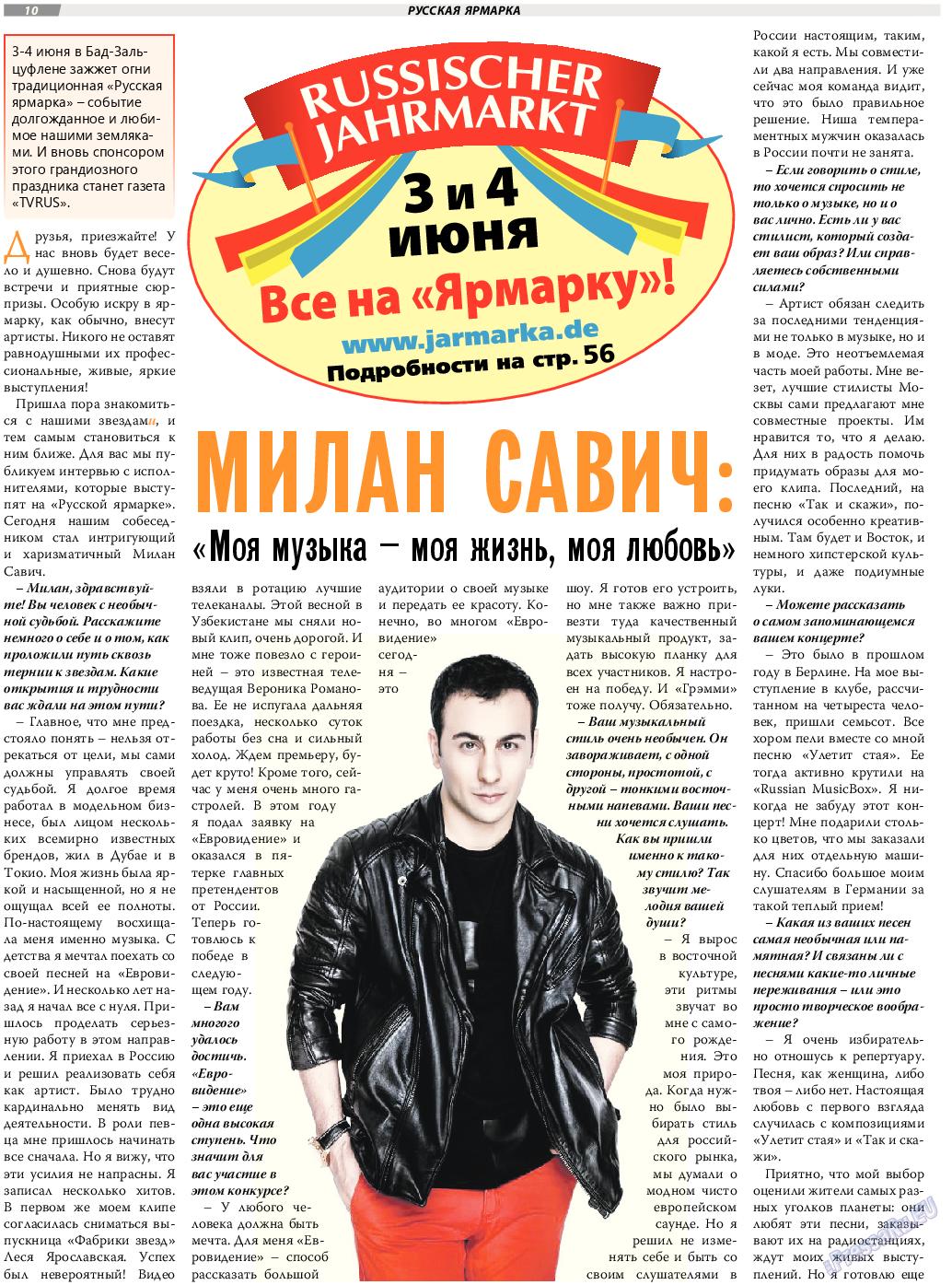 TVrus (газета). 2017 год, номер 14, стр. 10