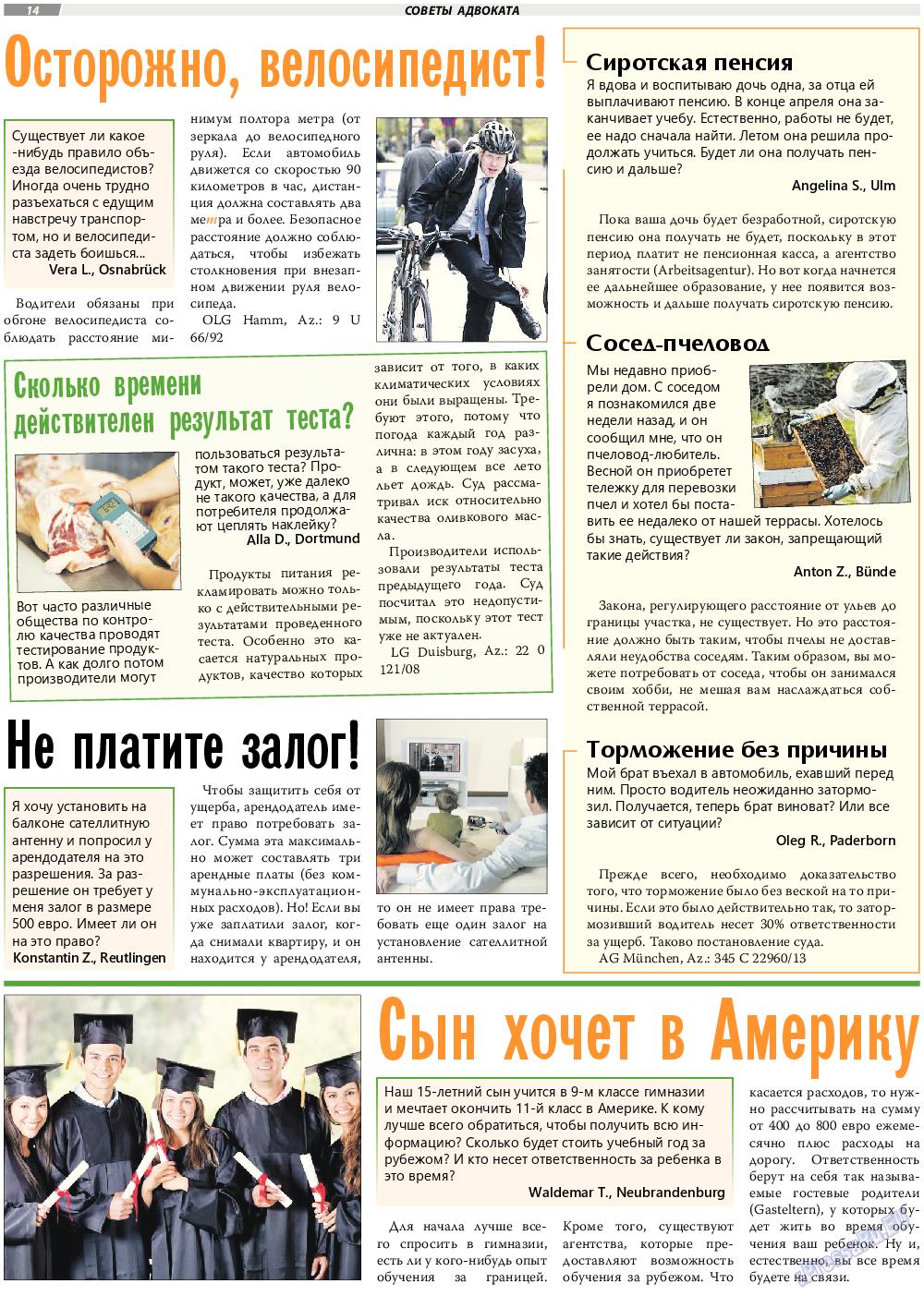 TVrus (газета). 2017 год, номер 14, стр. 14
