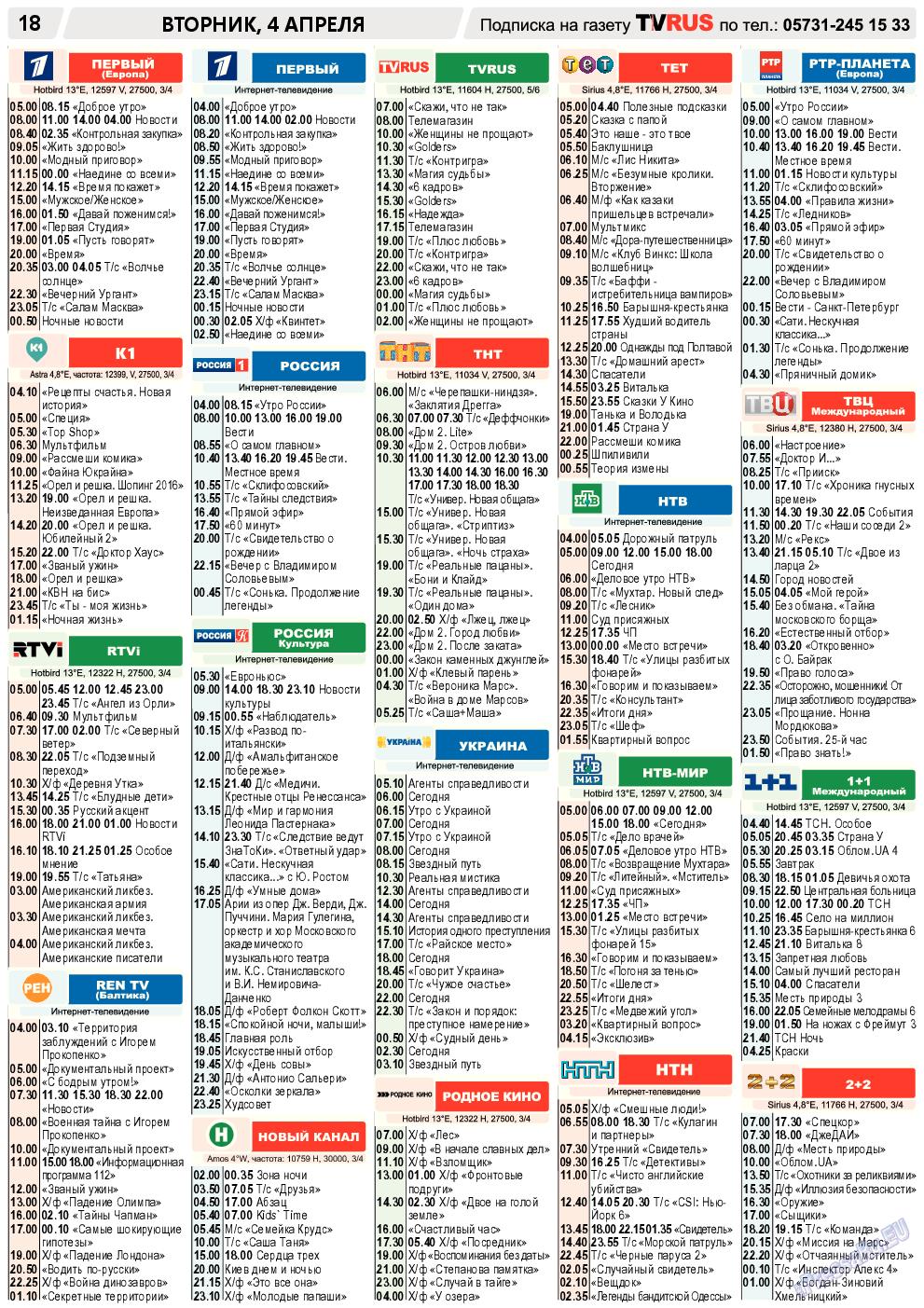 TVrus (газета). 2017 год, номер 14, стр. 18