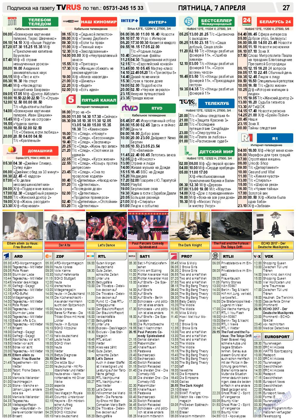 TVrus (газета). 2017 год, номер 14, стр. 27