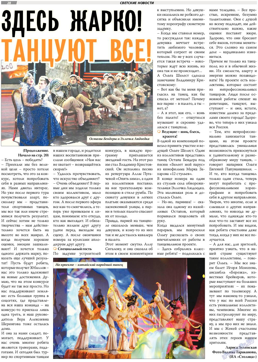 TVrus (газета). 2017 год, номер 14, стр. 28
