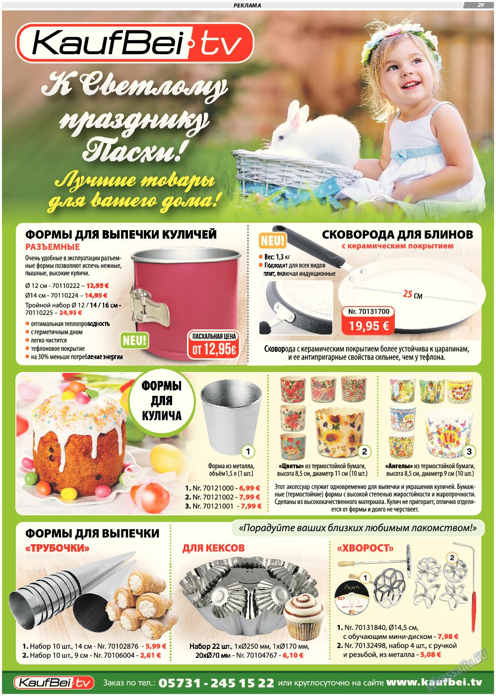 TVrus (газета). 2017 год, номер 14, стр. 29