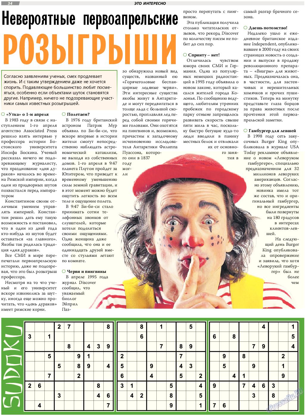 TVrus (газета). 2017 год, номер 14, стр. 34