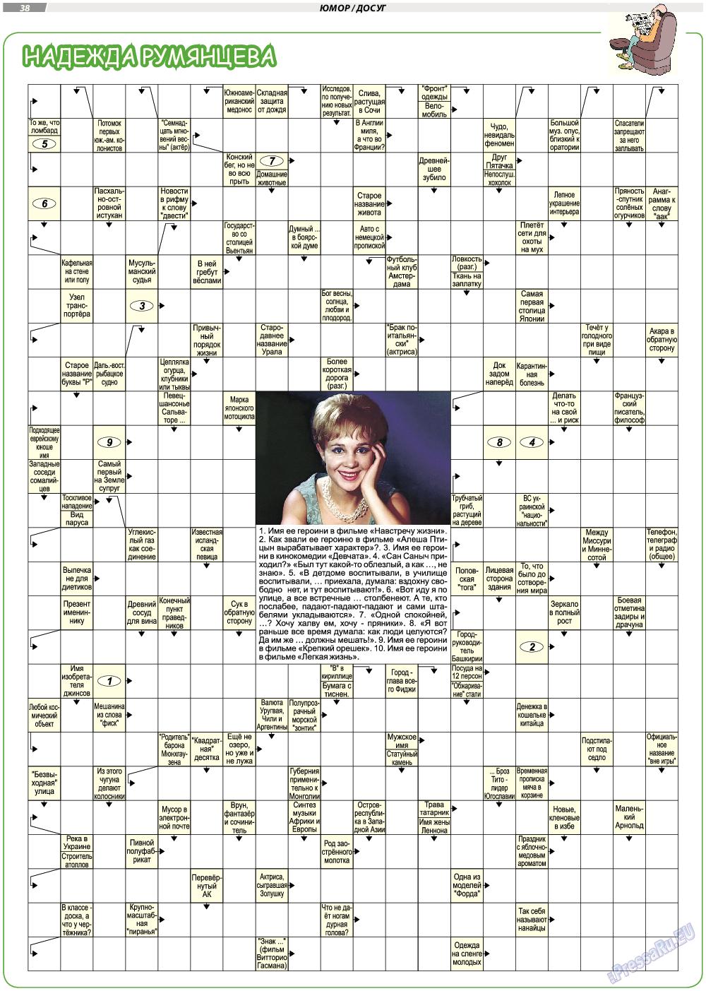 TVrus (газета). 2017 год, номер 14, стр. 38