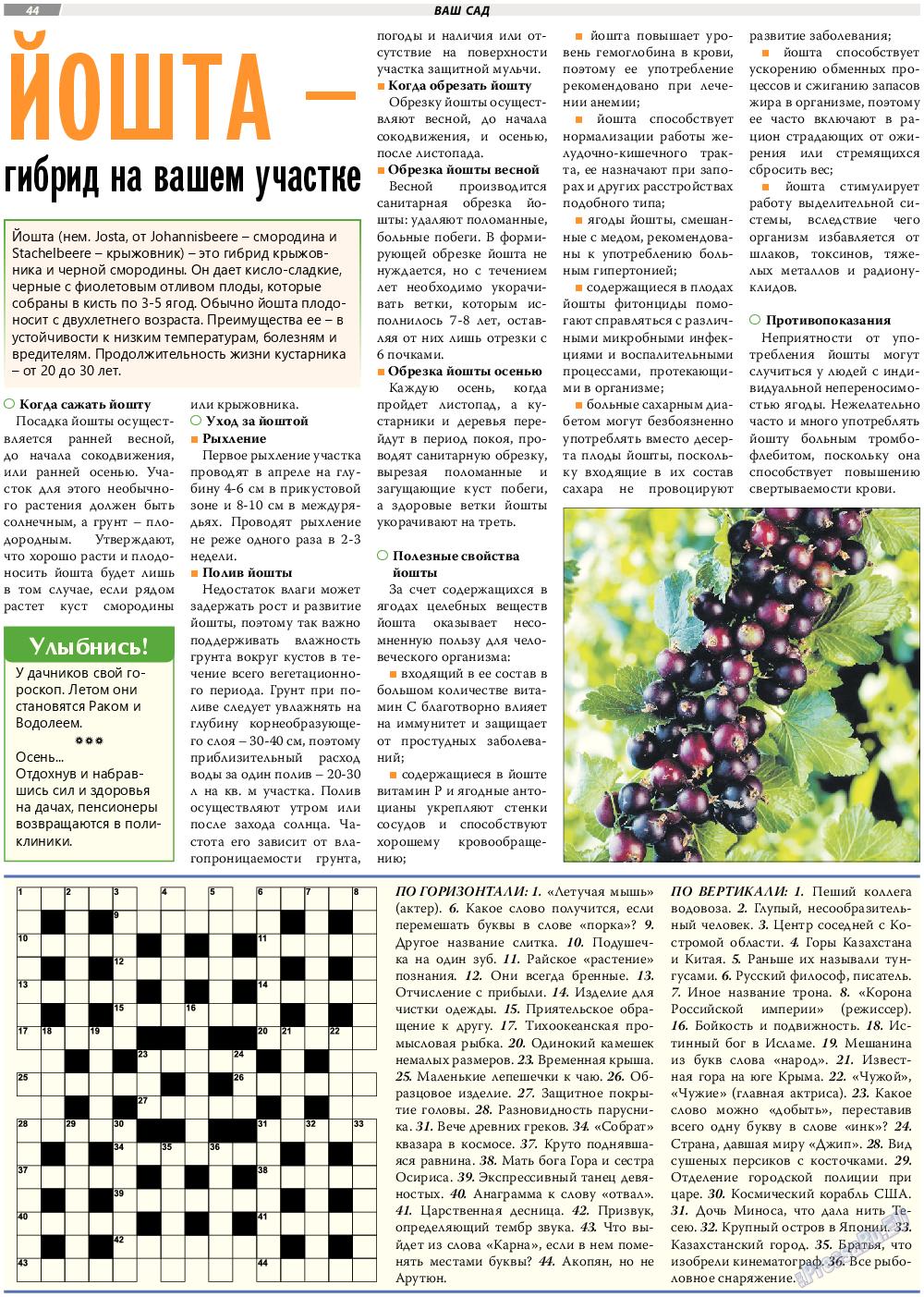 TVrus (газета). 2017 год, номер 14, стр. 44