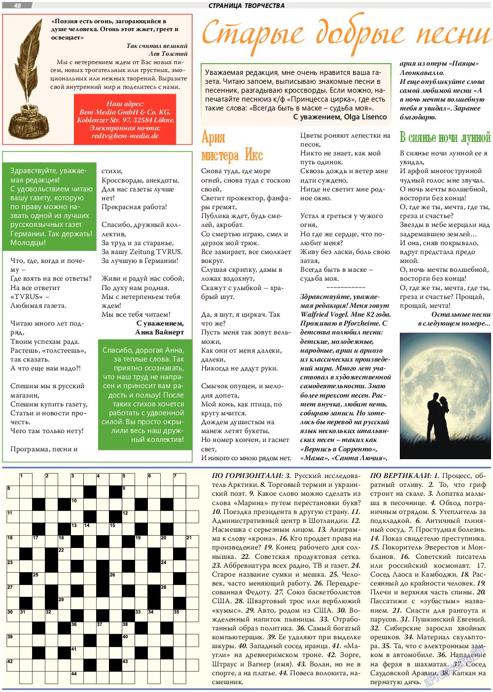 TVrus (газета). 2017 год, номер 14, стр. 48