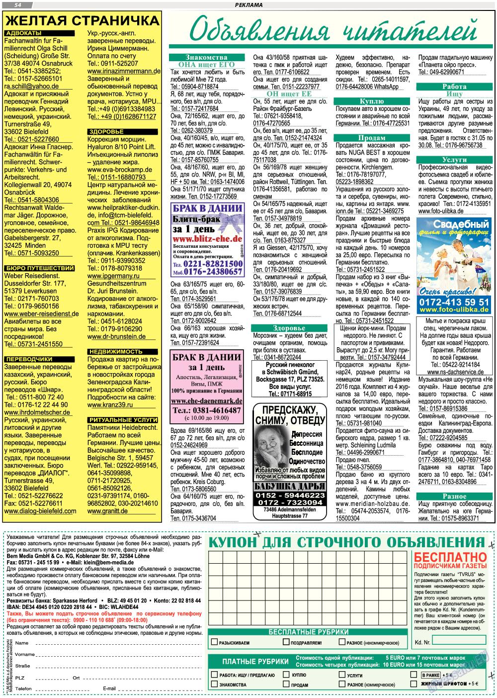 TVrus (газета). 2017 год, номер 14, стр. 54