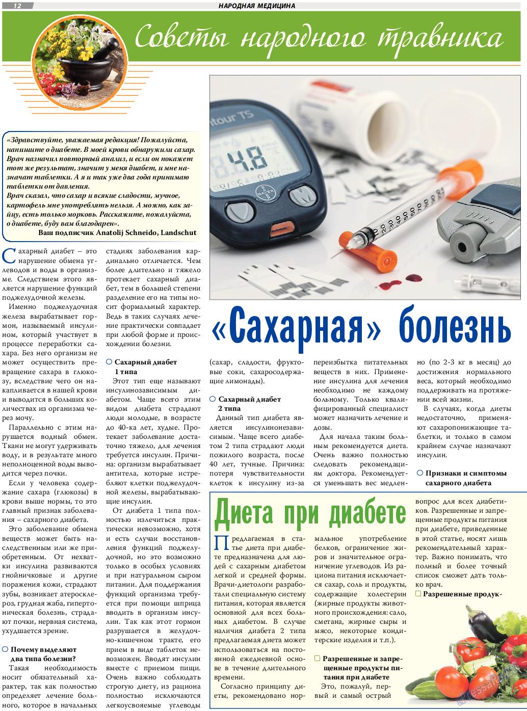 TVrus (газета). 2017 год, номер 18, стр. 12