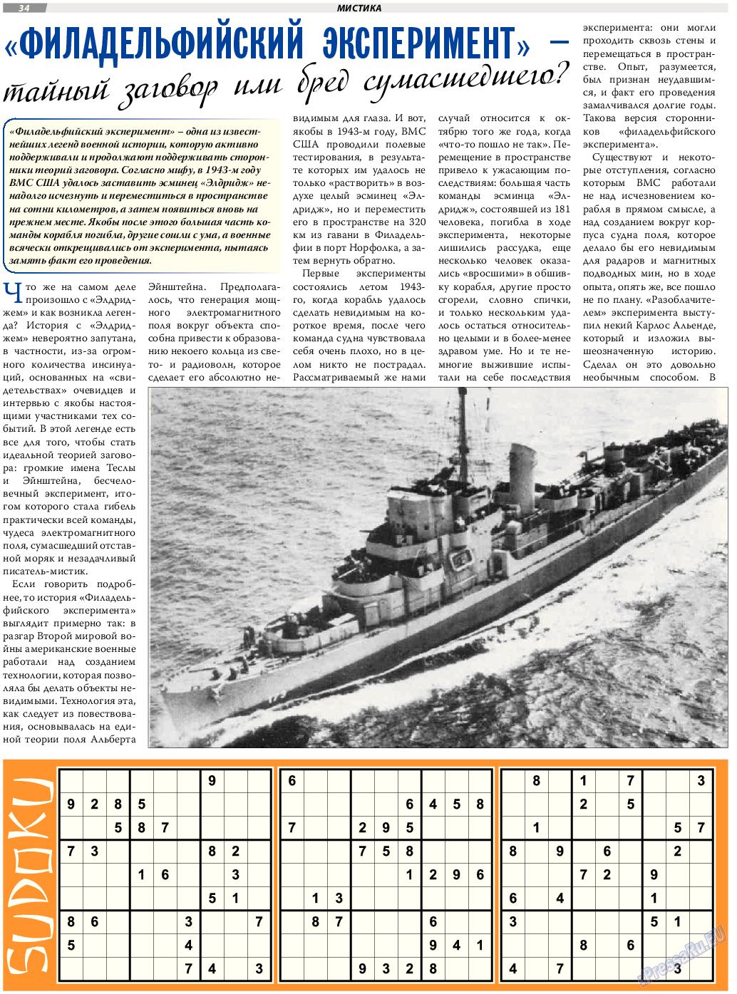 TVrus (газета). 2017 год, номер 18, стр. 34