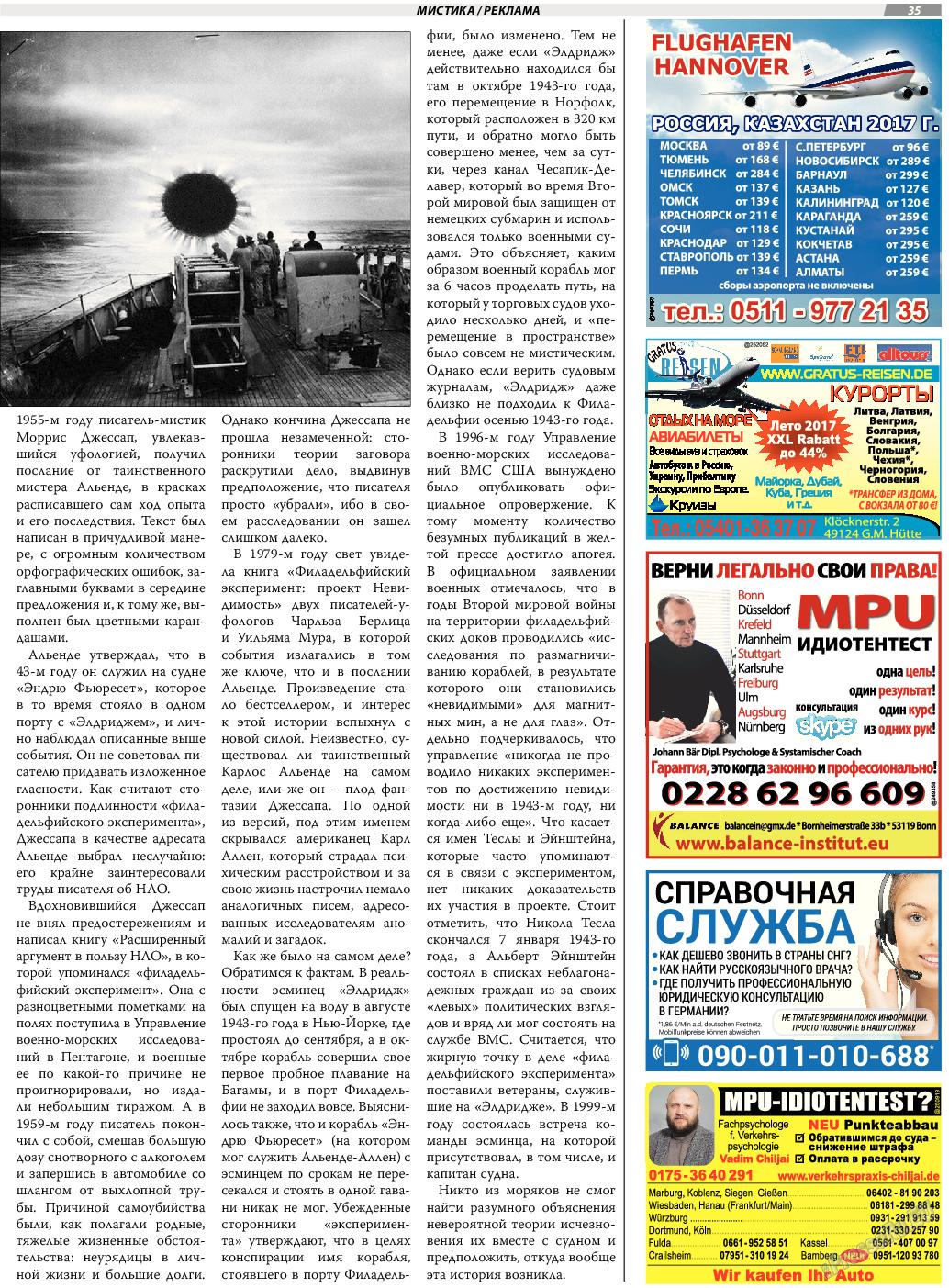TVrus (газета). 2017 год, номер 18, стр. 35