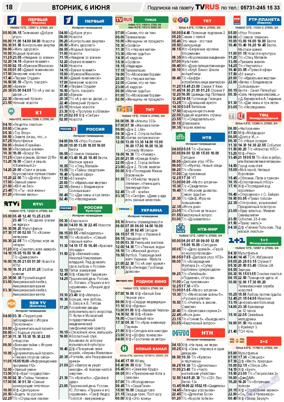 TVrus (газета). 2017 год, номер 23, стр. 18