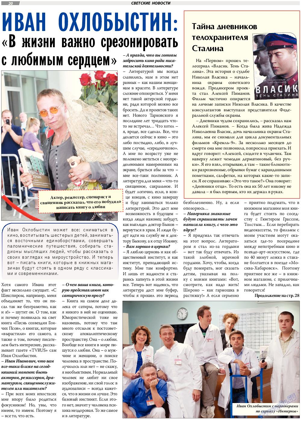 TVrus (газета). 2017 год, номер 23, стр. 20