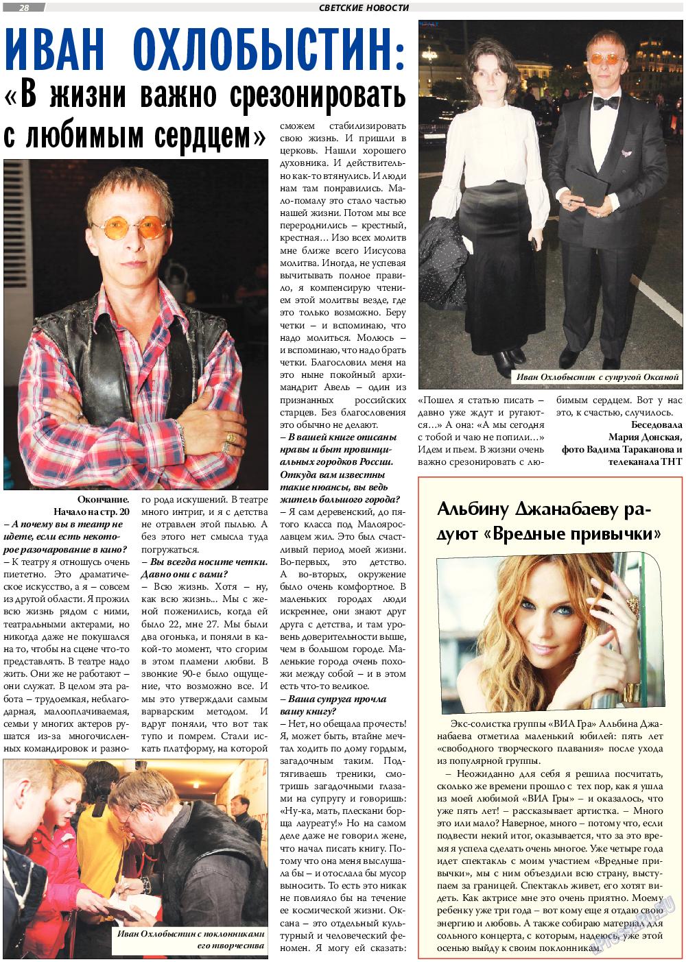 TVrus (газета). 2017 год, номер 23, стр. 28