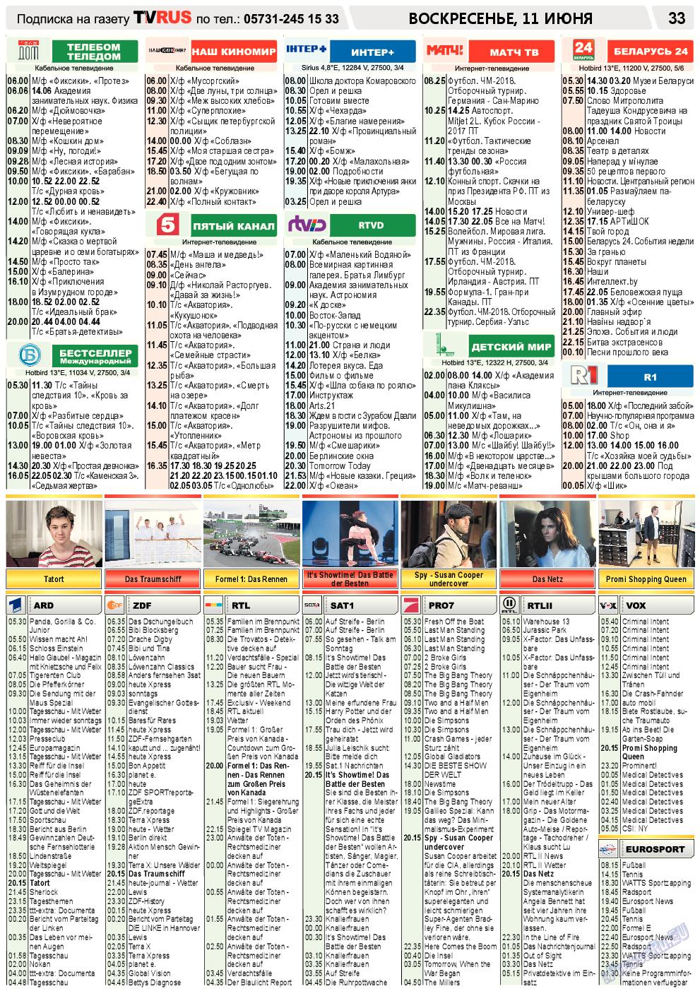 TVrus (газета). 2017 год, номер 23, стр. 33