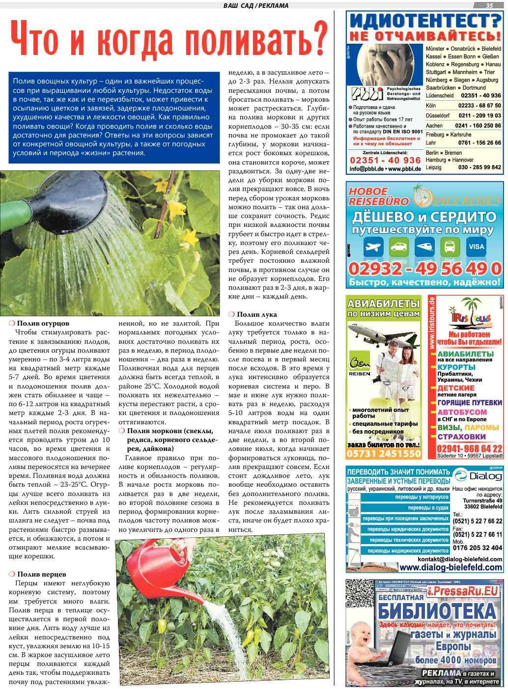 TVrus (газета). 2017 год, номер 23, стр. 35