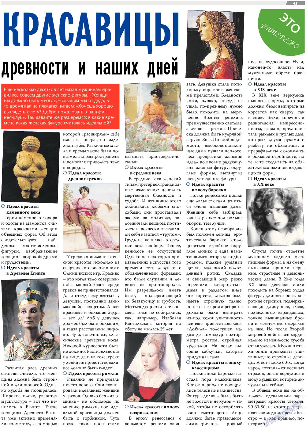 TVrus (газета). 2017 год, номер 23, стр. 43