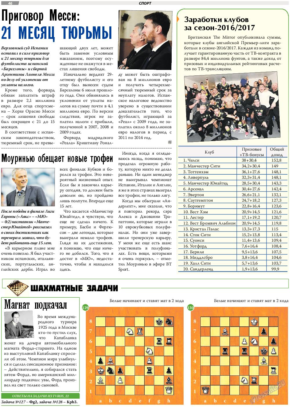 TVrus (газета). 2017 год, номер 23, стр. 46