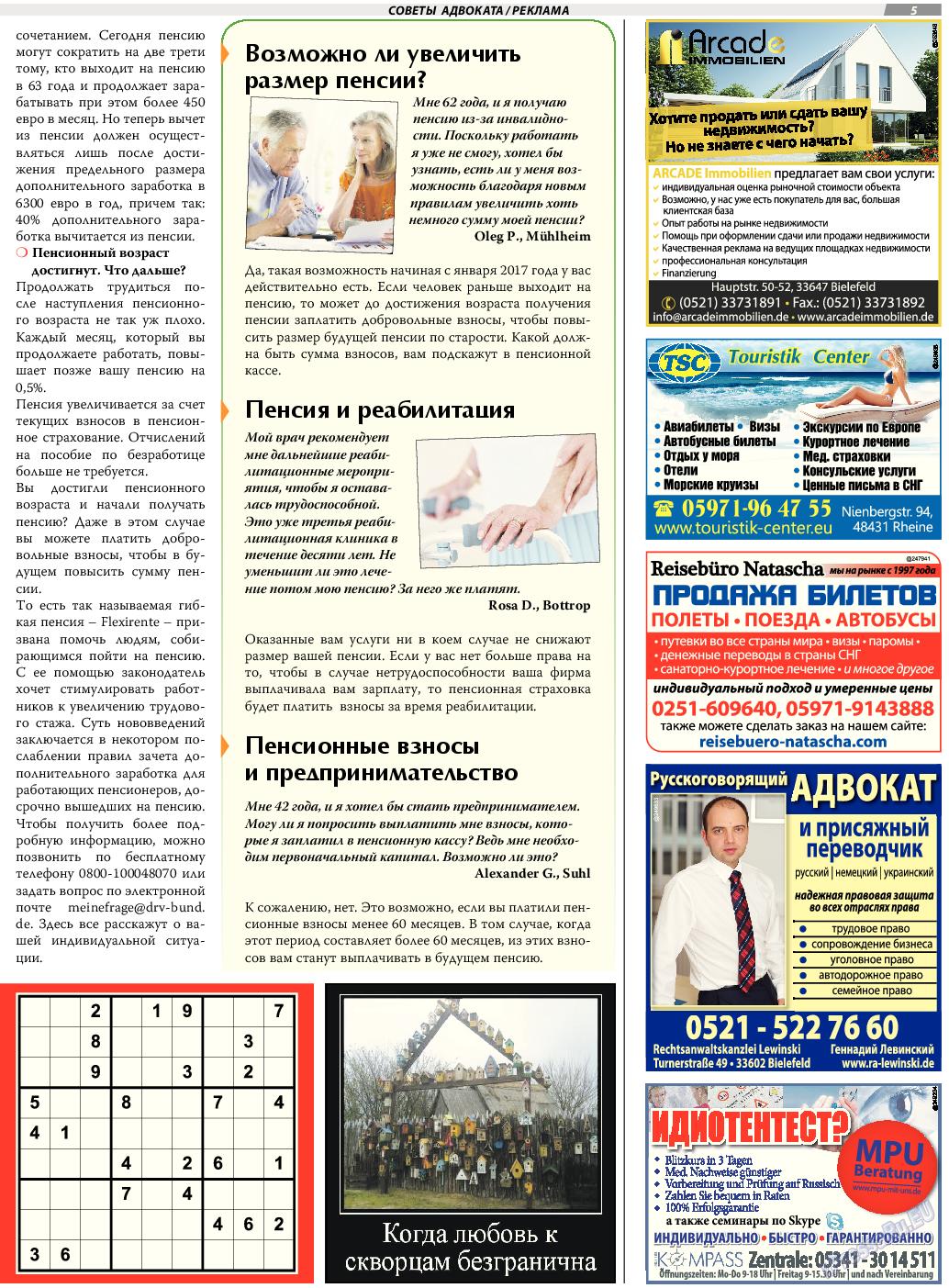TVrus (газета). 2017 год, номер 23, стр. 5