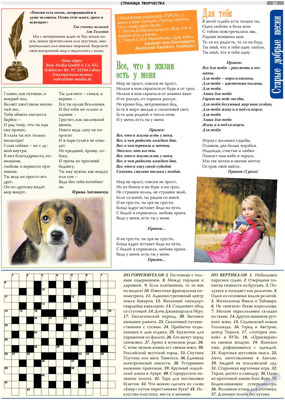 TVrus (газета). 2017 год, номер 23, стр. 55