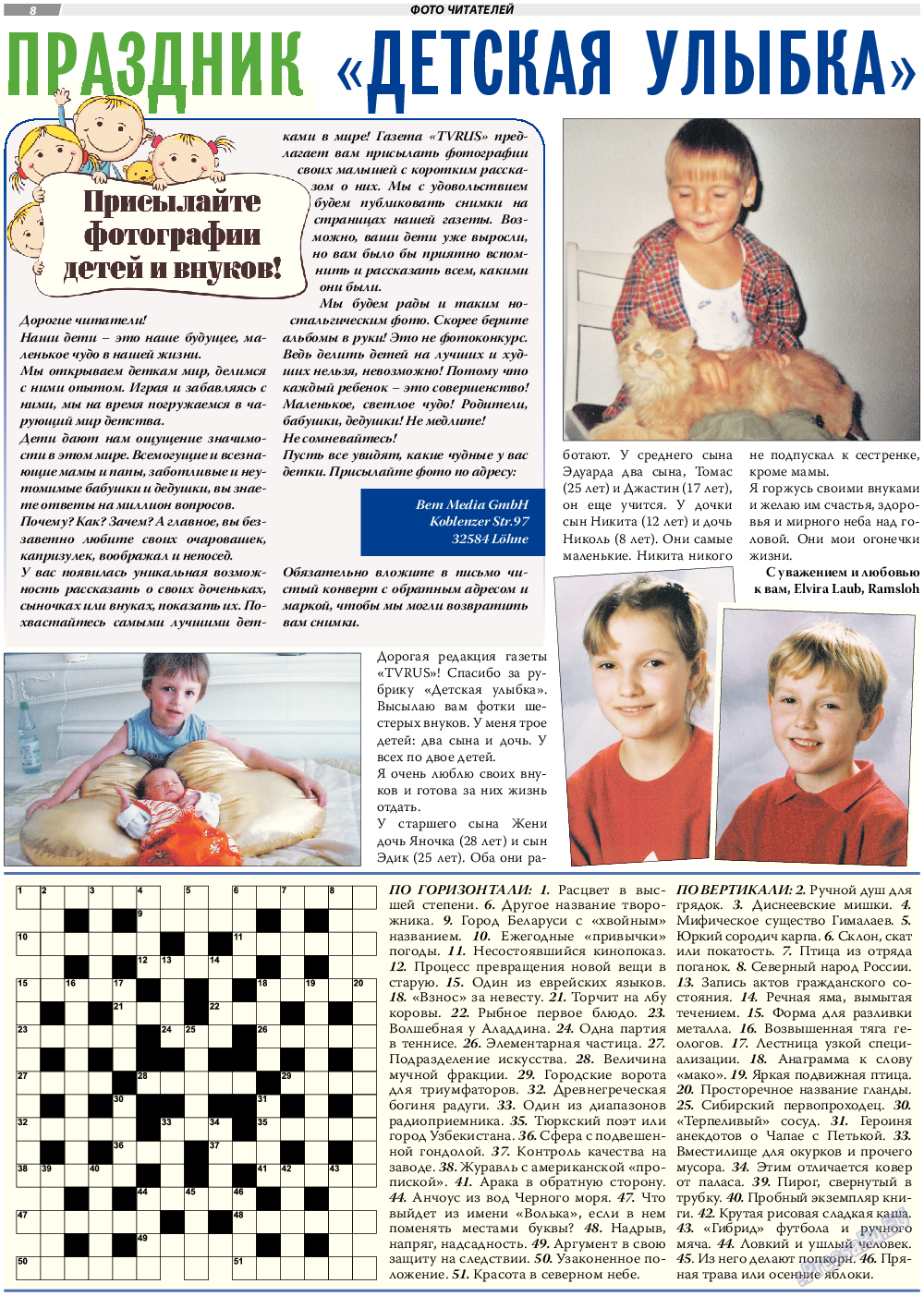 TVrus (газета). 2017 год, номер 23, стр. 8