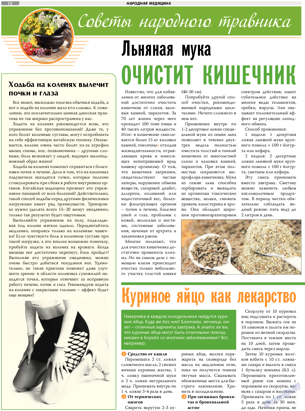TVrus (газета). 2017 год, номер 28, стр. 12