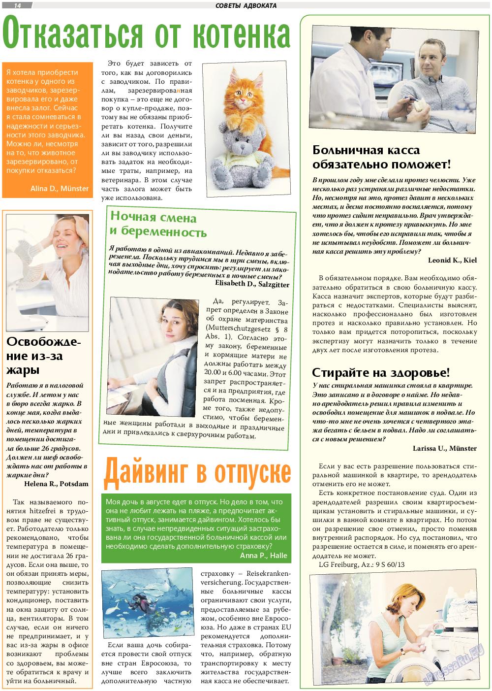 TVrus (газета). 2017 год, номер 28, стр. 14