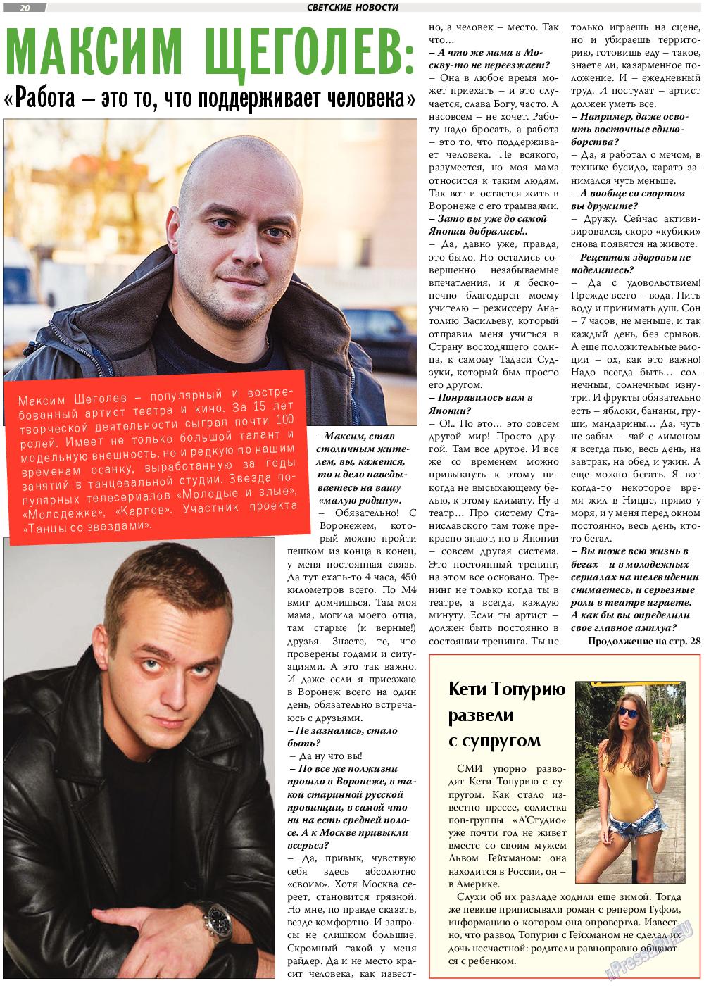 TVrus (газета). 2017 год, номер 28, стр. 20