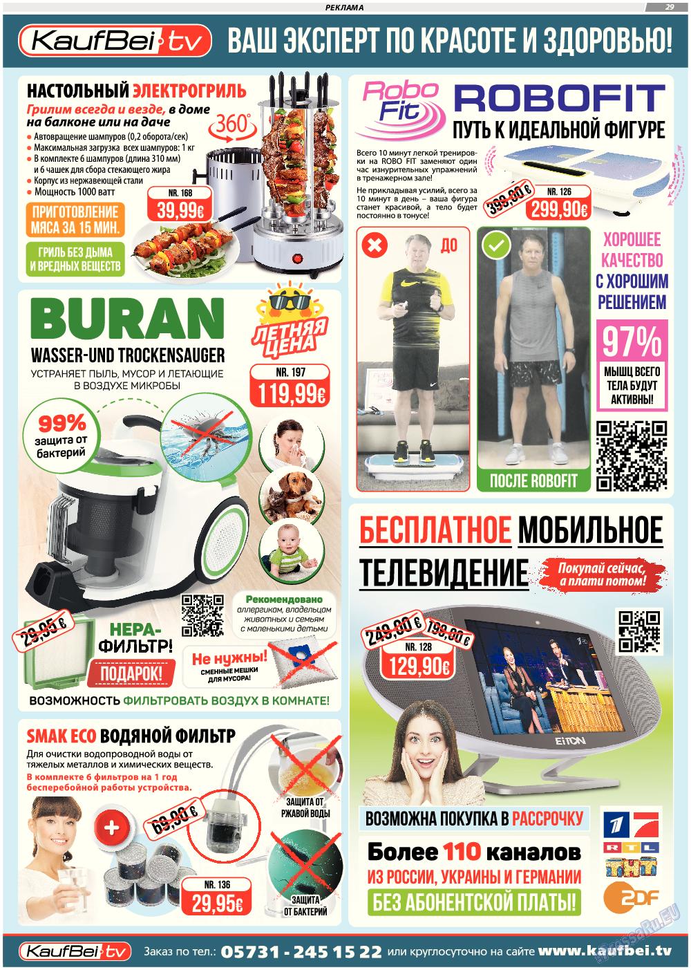 TVrus (газета). 2017 год, номер 28, стр. 29