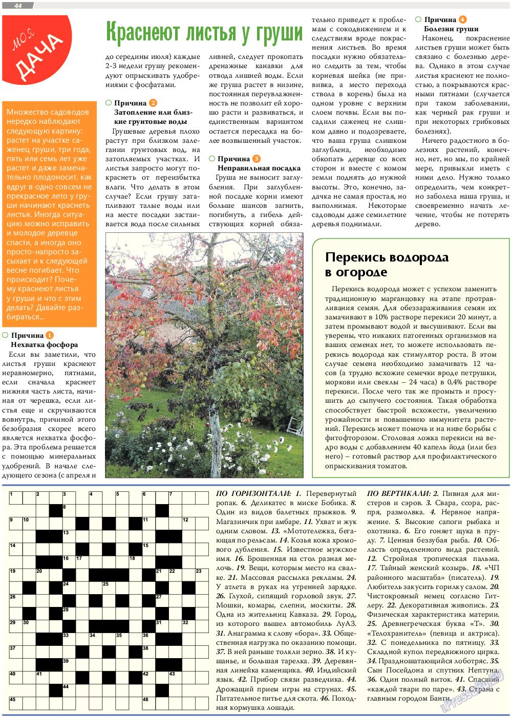TVrus (газета). 2017 год, номер 28, стр. 44