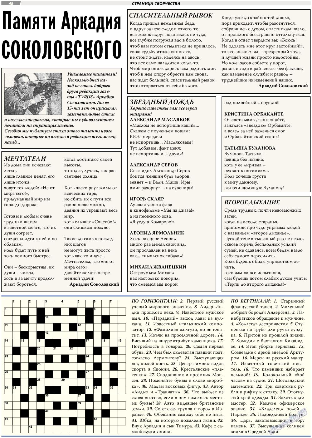 TVrus (газета). 2017 год, номер 28, стр. 48